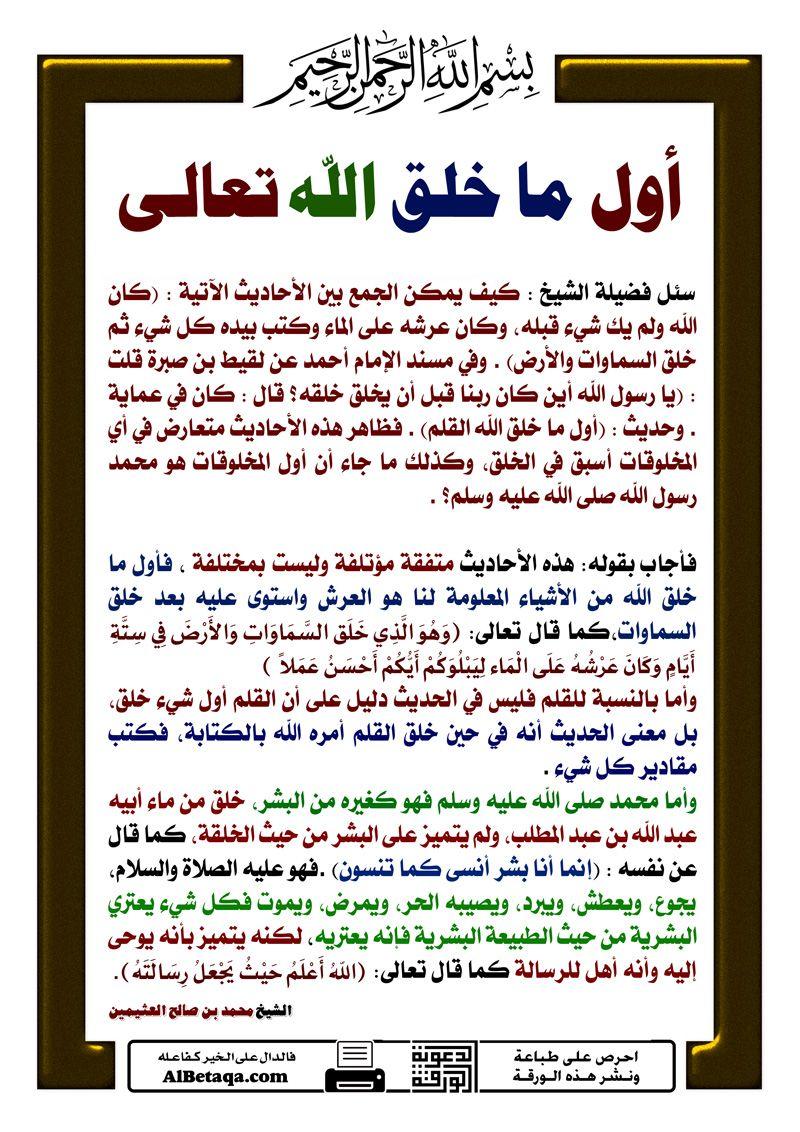 Pin By Norah On الورقة الدعوية Islamic Information Islam Hadith Ahadith