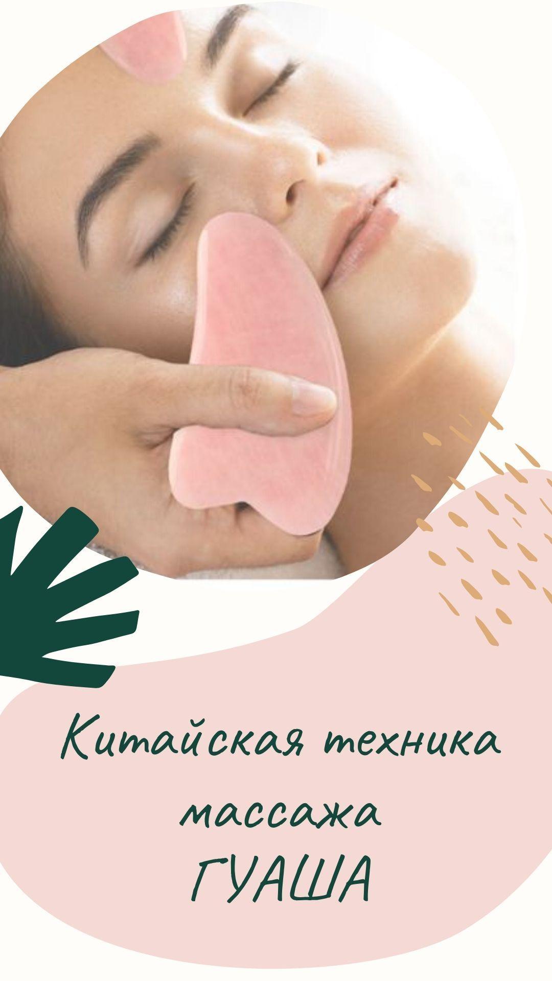 Косметический массаж гуаша красивое кружевное нижнее белье на крупных женщин
