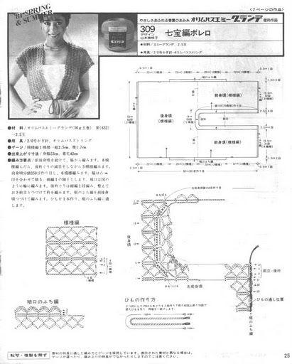 GRÁFICOS: clique na imagem para ampliar: GR Blusa de crochê em leque e azul