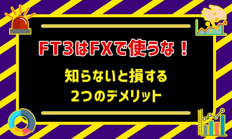 Ft3 Forex Tester3 はfxで使うな 知らないと損する2つのデメリット キャンペーン データ 評判