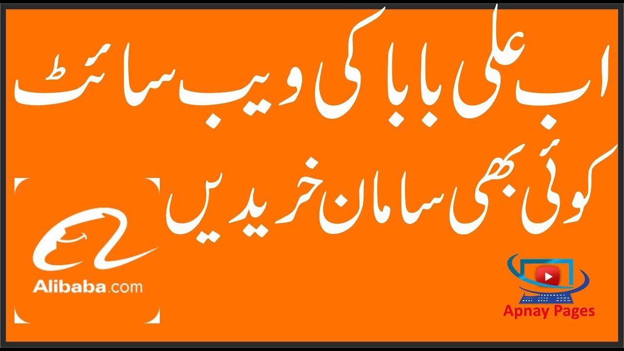 Buy Any Item From Alibaba Website Urdu And Hindi Video Tutorial