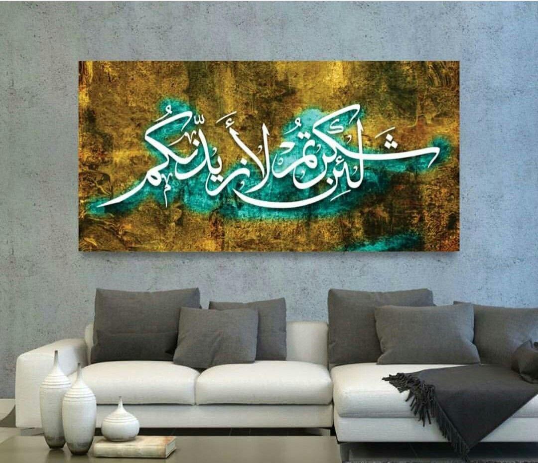 لئن شـكرتم لأزيدنكم Islamic Calligraphy Painting Islamic Art Calligraphy Islamic Art Pattern