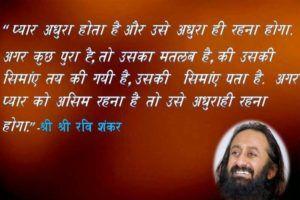 Most Inspiring Quotes Of Sri Sri Ravi Shankar In Hindi Quotation