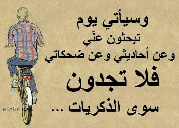 و سياتي يوم Arabic Quotes Calligraphy Arabic Typing