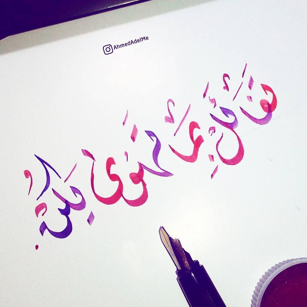 تفاءل بما تهوي يكن عذرا علي الخطأ اللغوي خط عربي ديواني Arabic Calligraphy Purple Hopeful Lif Calligraphy Quotes Arabic Handwriting Positive Words