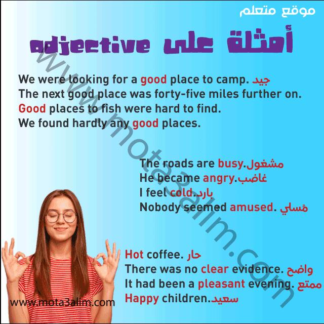 أمثلة على Adjective In 2021 Adjectives Best Places To Camp Hard To Find