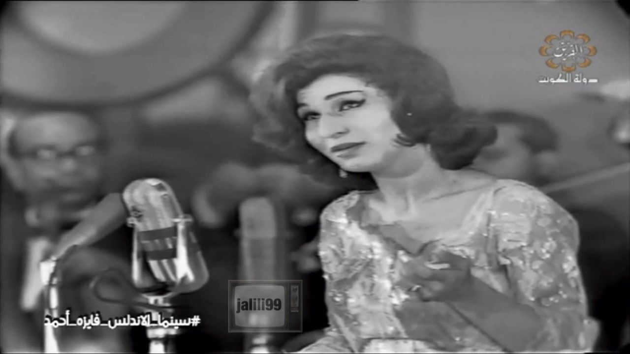 Hd قالولي هان الود علي ه فايزة احمد حفل سينما الاندلس الكويت Egyptian Movies Movie Stars Movies