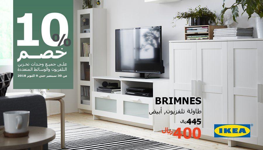 عروض ايكيا السعودية 10 على جميع وحدات تخزين التلفزيون عروض اليوم Home Decor Entertainment Unit Ikea