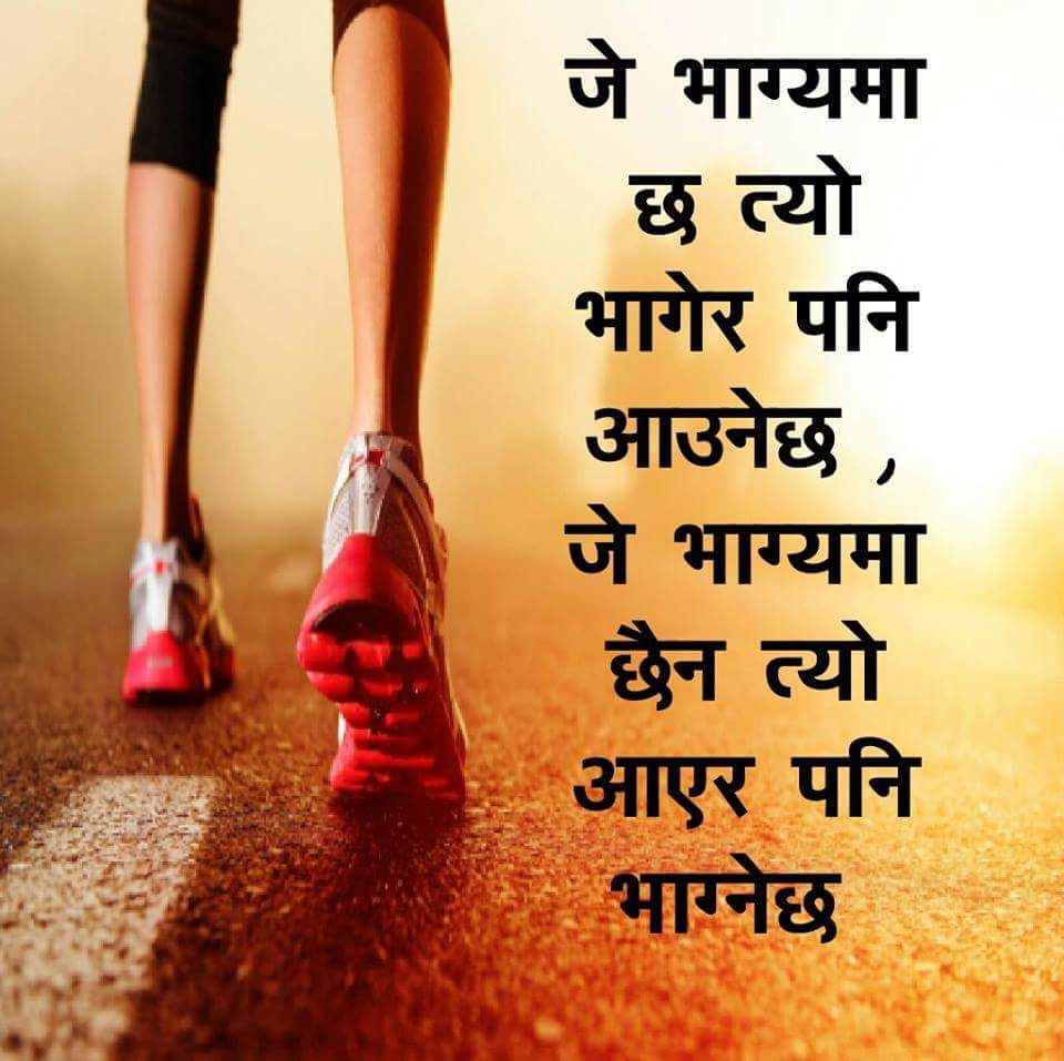 A Quote In Nepali Friendship Day Quotes Happy Life Quotes Happy Friendship Day Quotes