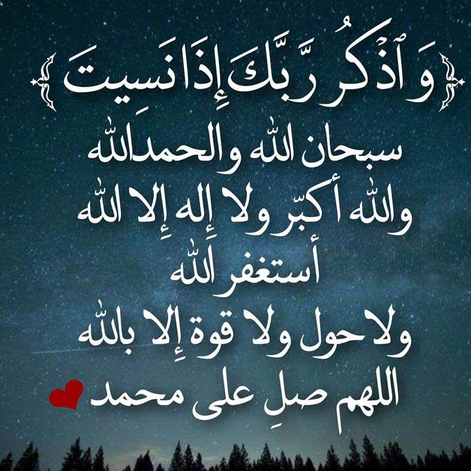 خواطر إسلامية مفيدة Words Quotes Islam Doa Islam
