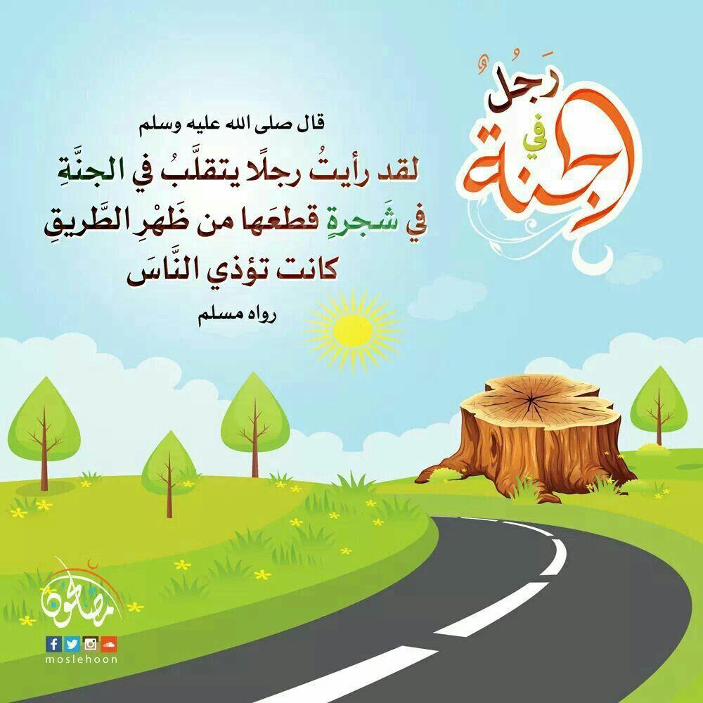 Pin By الحمد لله تكفى On أحاديث نبويه 2 Muslim Pray Islam For Kids Islam