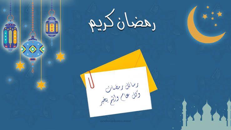 رسائل رمضان للاصدقاء جديدة 2020 موسوعة طيوف Ramadan Messages Ramadan Messages