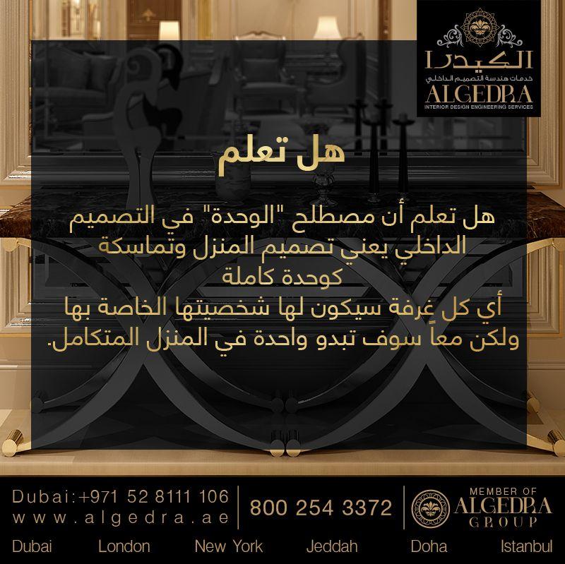 Luxury Interior Design Dubai Interior Design Company In Uae Interior Design Dubai Luxury Interior Design Commercial Interior Design
