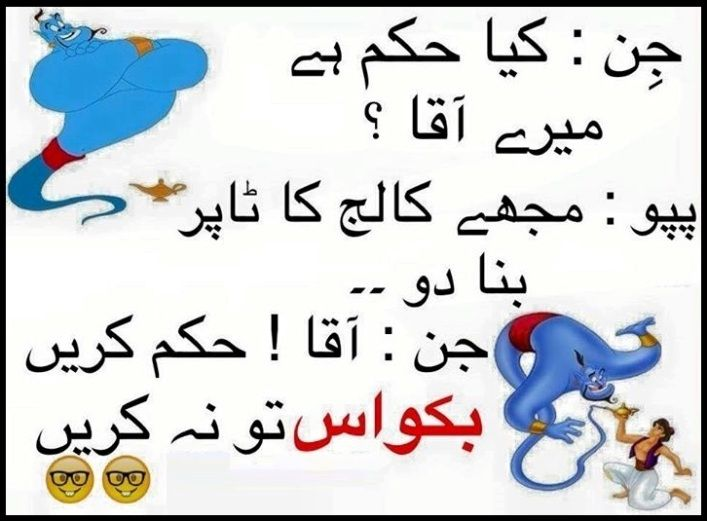 College Topper Funny Urdu Joke Funnyho Com College Jokes Urdu Quotes Funny