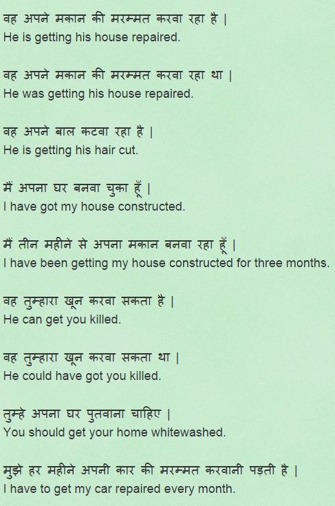 Image result for hindi sentence with home | hindi home ...