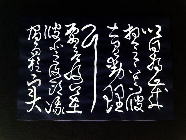 -書法草書 王羲之 遊目帖   Chinese calligraphy. Arabic calligraphy. Calligraphy