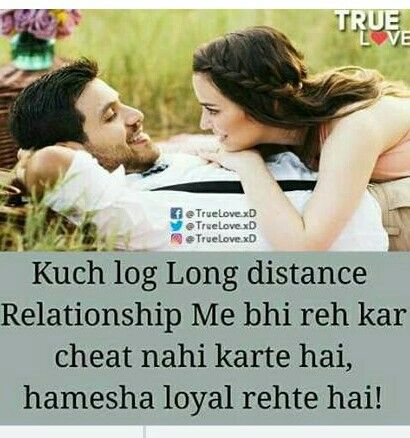Shayariii With Images Funny Dating Quotes Long Distance