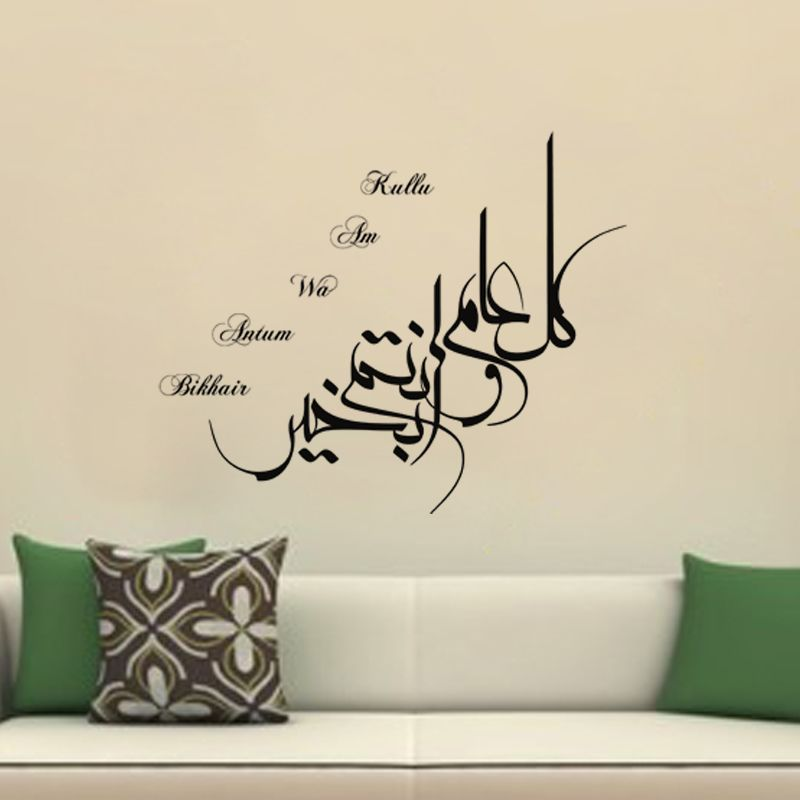 Islamic Wall Decal The Best Way To Decorate Your Home Is Through