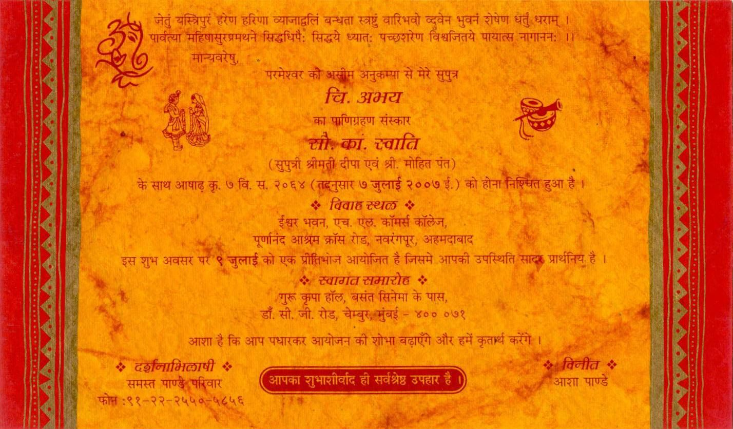 Wedding Invitation Card Format Marathi Wording Insert In Hindi