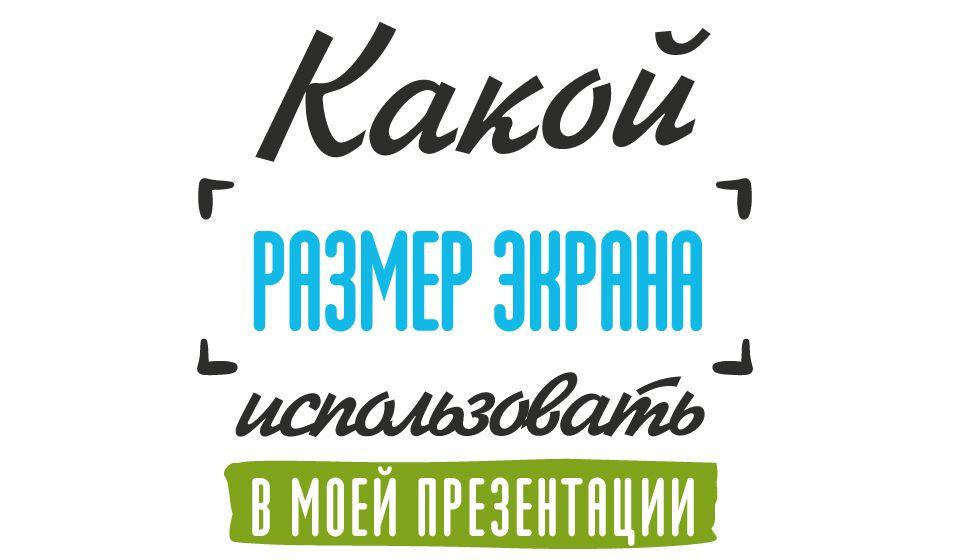 Какой у вас размер? http://bit.ly/29KPBCe  +Студия Довиденко / Dovidenko studio #stasdodesign #design #презентация #экран
