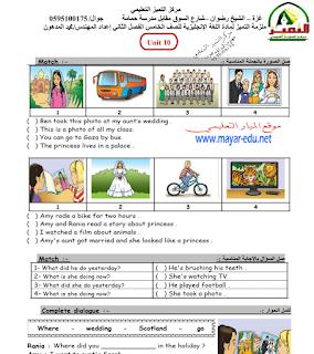 كراسة أسئلة اثرائية في اللغة الانجليزية للصف الخامس الفصل الثاني حسب المنهاج الجديد Blog Posts Blog Post