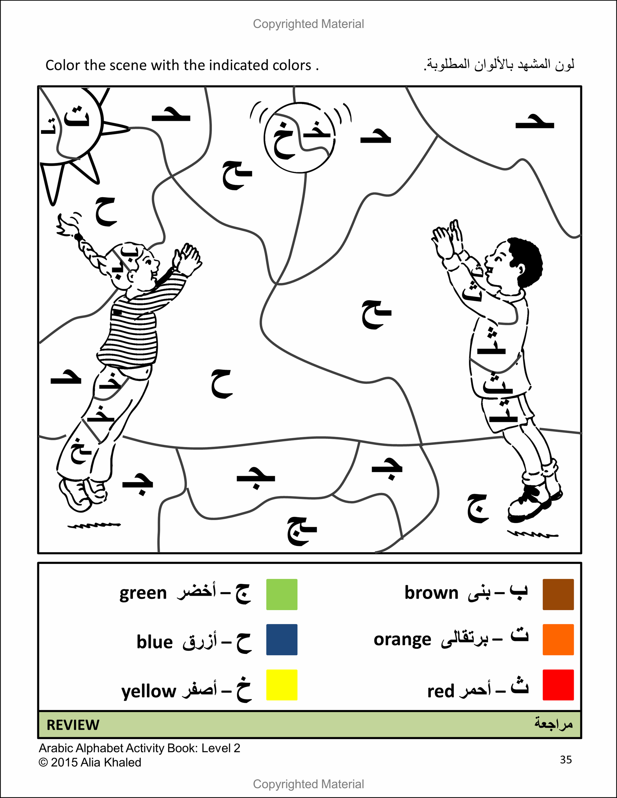 Image Of Arabic Alphabet Activity Book Level 2 Colored