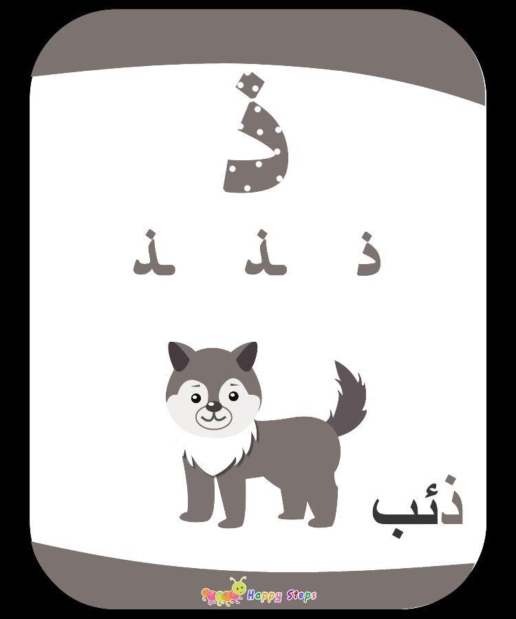 بطاقات الحروف العربية حرف الذال ذئب Alphabet Activities Kindergarten Fun Alphabet