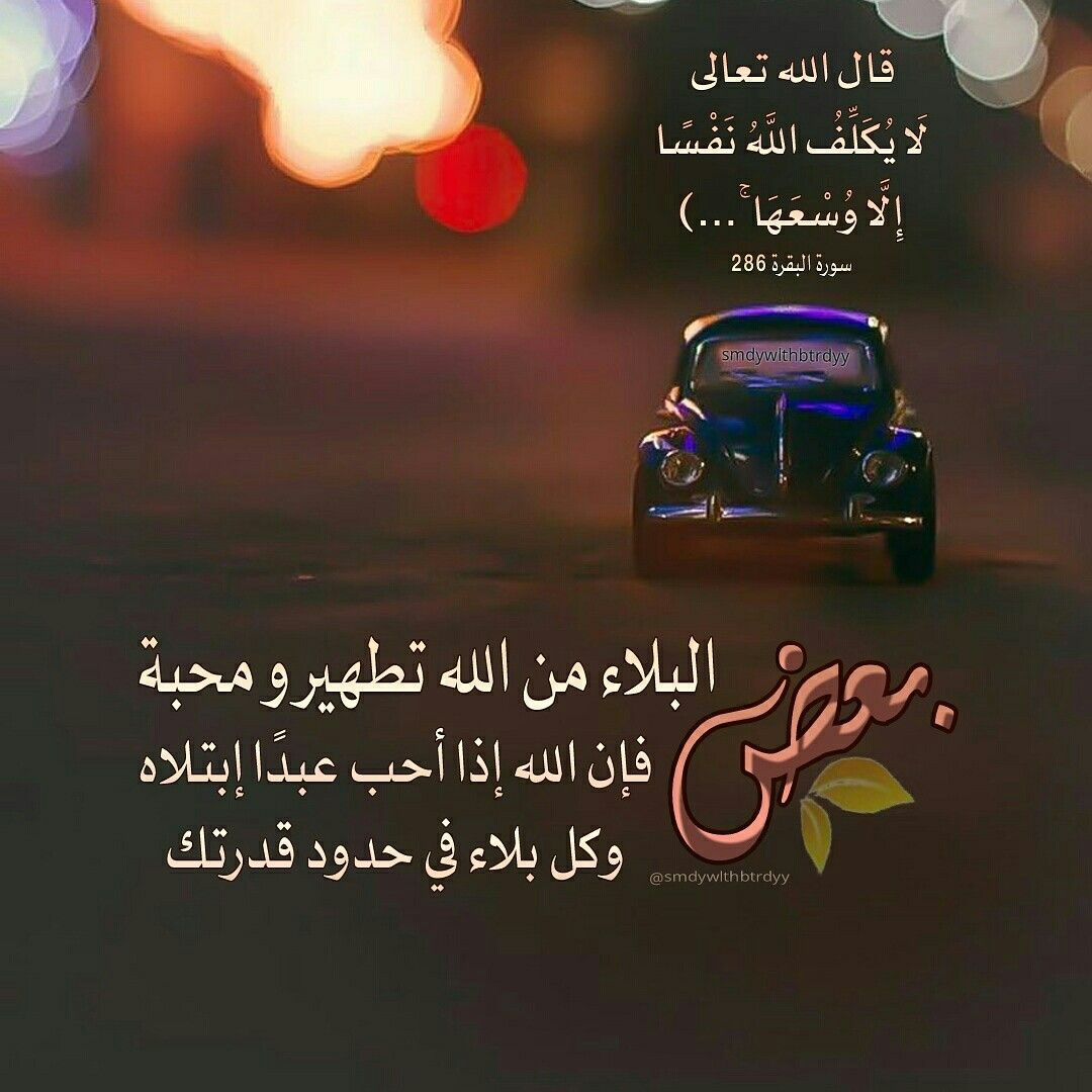 حديث اذا احب الله عبدا ابتلاه