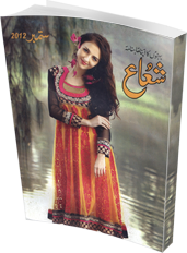 Free digest download september 2012 shuaa