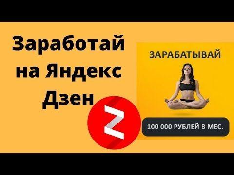 Как заработать в интернете до 100 000 рублей ставки на спорт марафон официальный сайт
