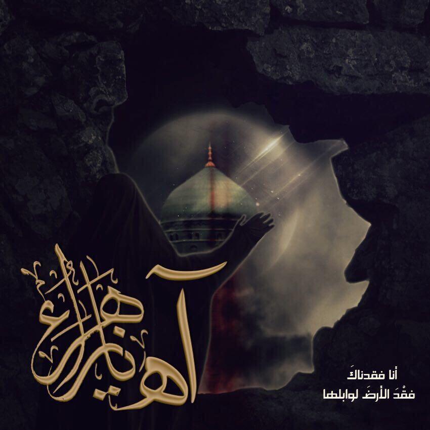 آهـ يا زهراء Islamic Artwork Artwork Shia Islam