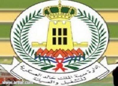 مدينة الملك خالد العسكرية للتشغيل والصيانة بحفر الباطن تعلن عن وظائف شاغرة Decorative Plates Decor Home Decor