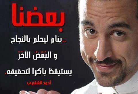 Ahmad Alshugairi Quotes Word Pictures Words