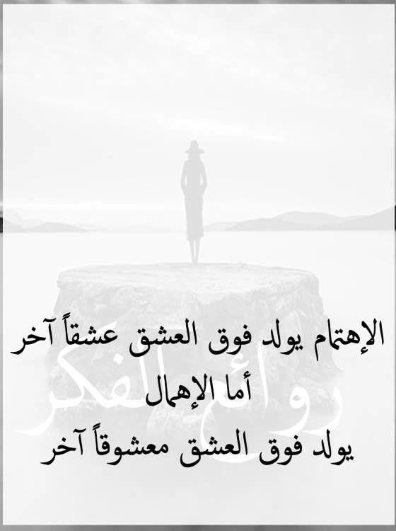 الاهتمام الاهمال Love Quotes Wallpaper Words Arabic Quotes