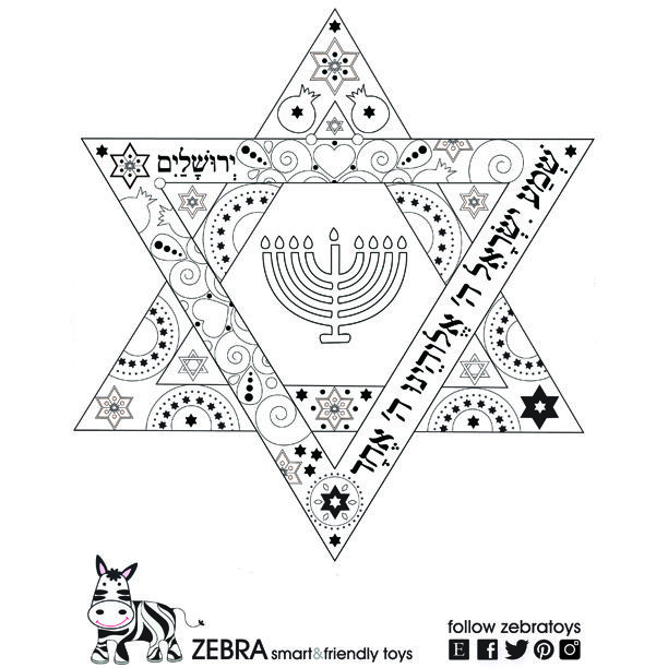 Star Of David Kids Printable Jewish Star Art Faith Blessing Hebrew Prayer Instant Download Healing Charm Coloring Page Kids Di Jewish Crafts Menorah Jewish Art