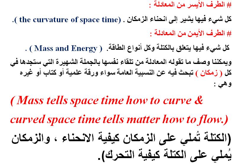 غطسات في بحر النسبية العامة 1 معادلات المجال الجذبي لاينشتاين Efe الباحثون المصريون Time Wa Math Energy