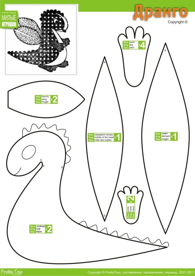 Cute dragon pattern with more patterns on page Дранго | Dolls.. all ...