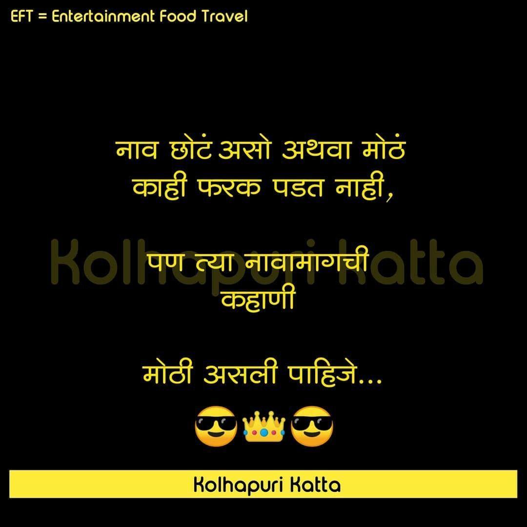 Pin By Ajay Akruti On Funny Marahti Kolhapurie Friendship Quotes Funny Friends Quotes Funny Friends Quotes
