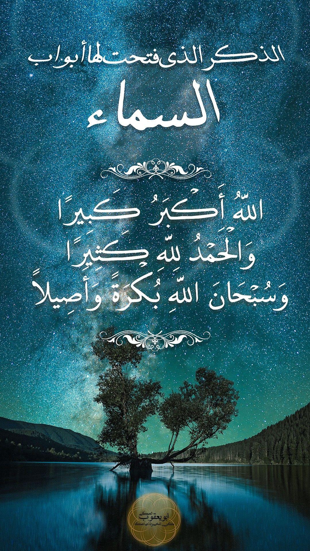 الله اكبر كبيرا Allah Poster Arabic Calligraphy