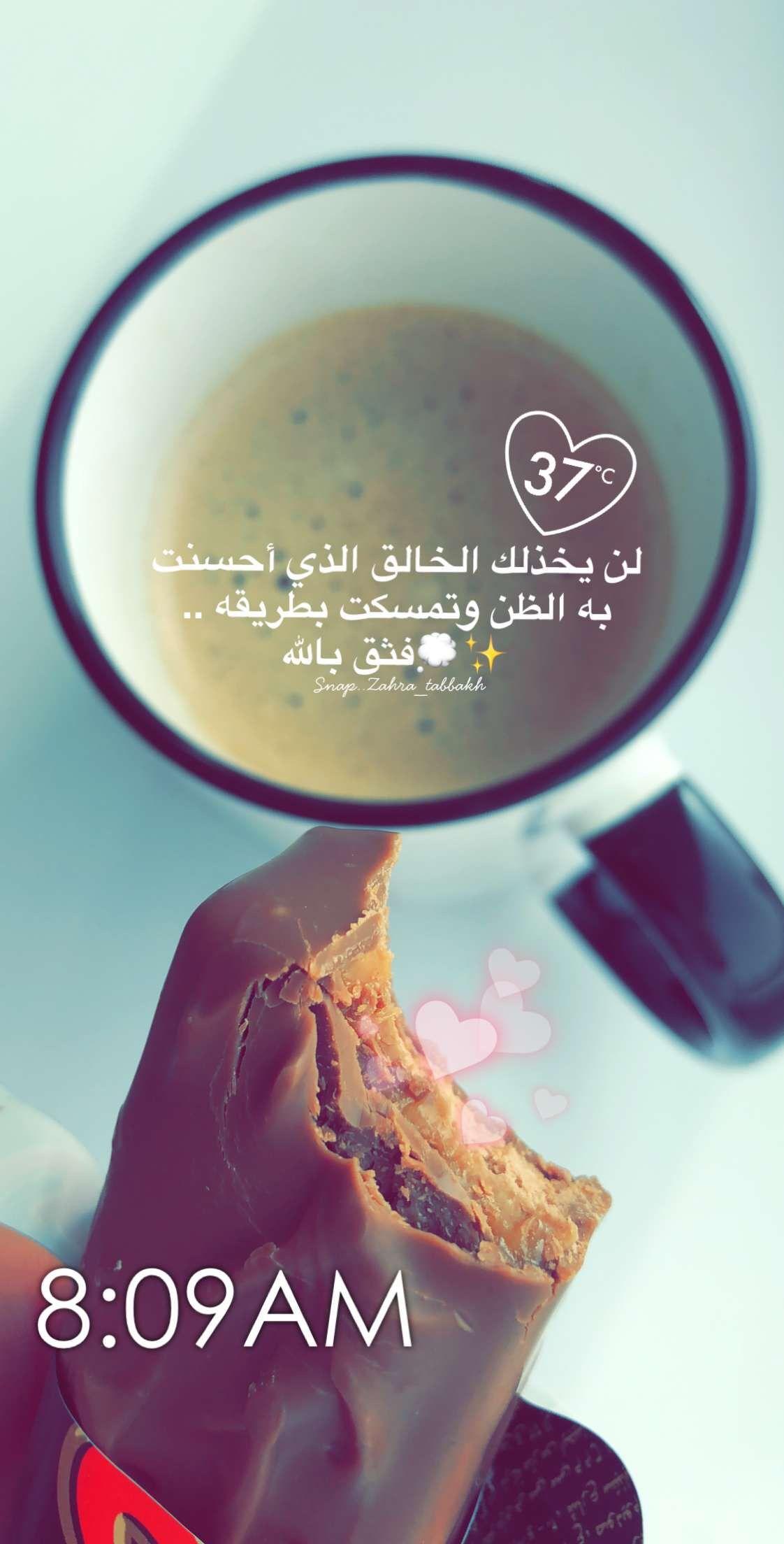 يارب استودعتك ايامي القادمة Beautiful Quran Quotes Funny Arabic Quotes Snapchat Quotes
