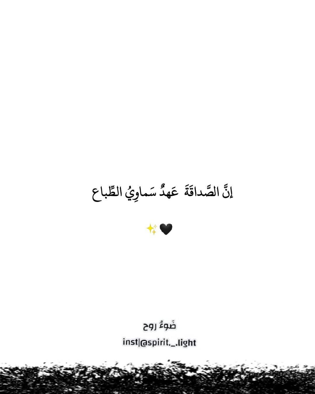 Pin By Ines On Munir Friends Quotes Quotes Arabic Quotes