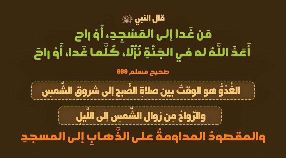 Epingle Par نشر الخير Sur أحاديث سيدنا محمد صلى الله عليه وسلم