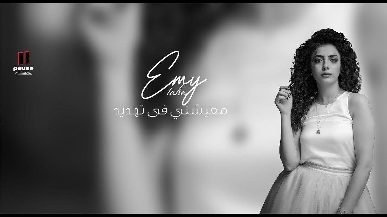 Emy Taha Mayshni Fe Tahdid ايمي طه معيشني في تهديد Movie Posters Movies Poster