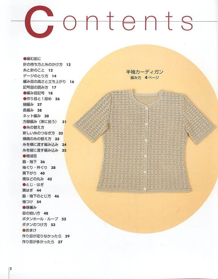 (日) 钩针基础教程 - 紫苏 - 紫苏的博客