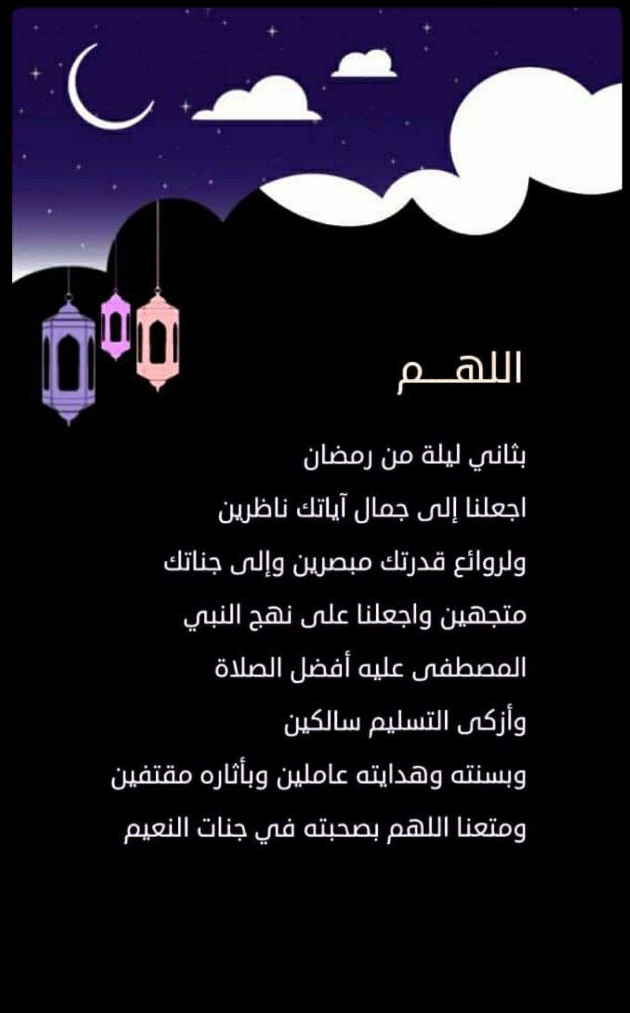 الـلــ هــم بثاني ليلة من رمضان إجعلنا إلى جمال آياتك ناظرين ولروائع قدرتك مبصرين وإلى جناتك متجهين واجعلنا ع Ramadan Quotes Ramadan Day Ramadhan Quotes
