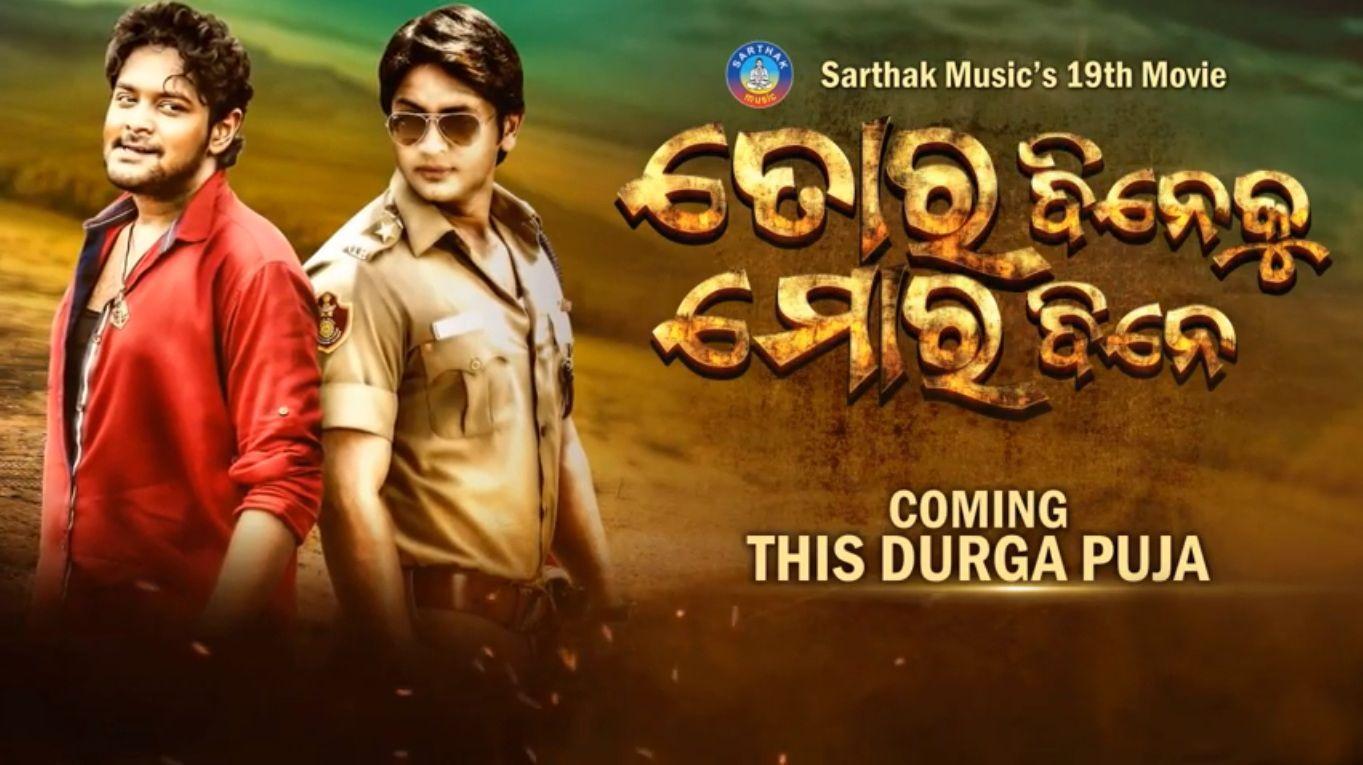 tora dine ku mora dine full movie free download
