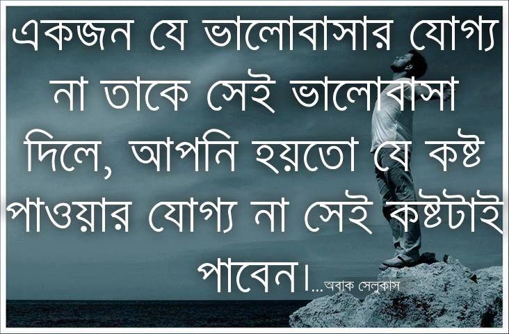 Love Quotes For Him Bangla : Bangla Quotes Bangla ????? Quotes Pinterest