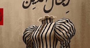 رواية رجال الدين Zebra