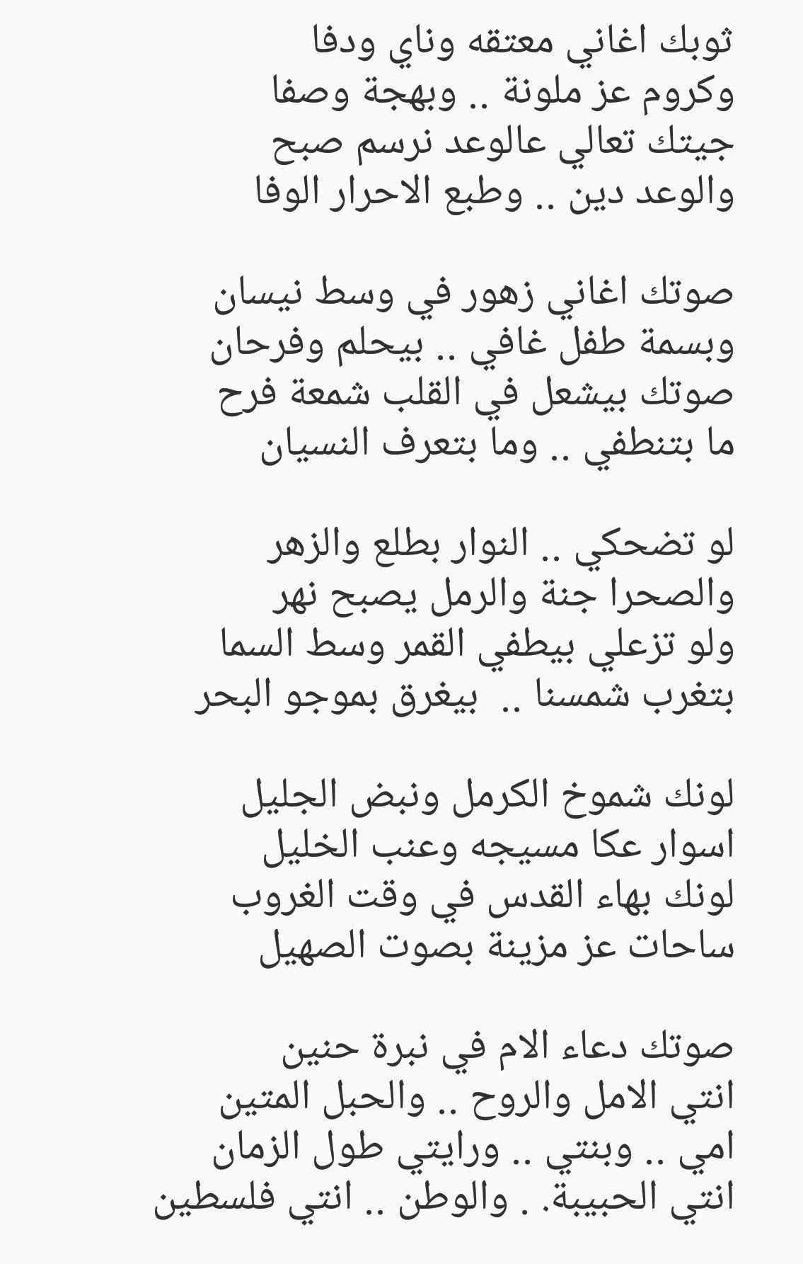 Pin By فلسطينية ولي الفخر On فلسطين يا أمي Math Palestine Math Equations