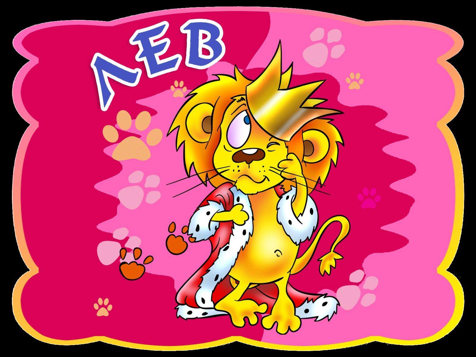 чертой прикольное поздравление льву по гороскопу нежелательных животных, туалетные